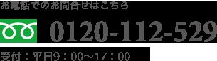 フリーダイアル 0120-112-529